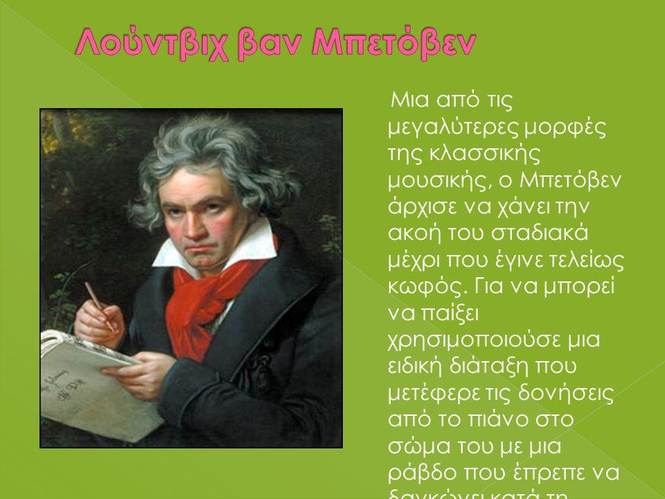 Μια από τις μεγαλύτερες μορφές της κλασσικής μουσικής, ο Μπετόβεν άρχισε να χάνει την ακοή του σταδιακά μέχρι που έγινε τελείως κωφός. Για να μπορεί ν