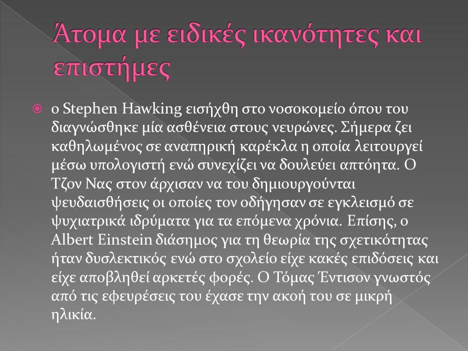  ο Stephen Hawking εισήχθη στο νοσοκομείο όπου του διαγνώσθηκε μία ασθένεια στους νευρώνες. Σήμερα ζει καθηλωμένος σε αναπηρική καρέκλα η οποία λειτο