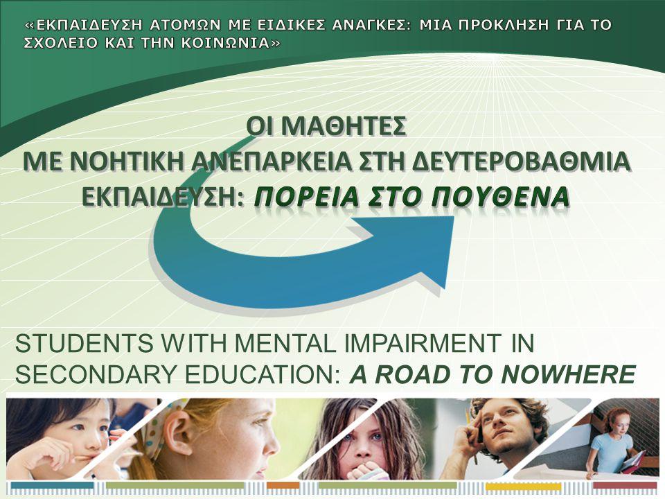 Αμπράζη Ζωή 2011 Συνέντευξη-Πρωτόκολλο Παρατήρησης Πληροφορίες Μαθήματα Ανταπόκριση •Τη δομή στην οποία φοιτά ο μαθητής, •τις ώρες στο Τ.Ε.