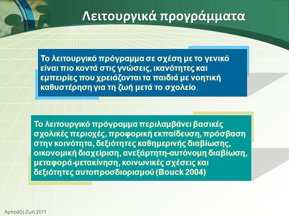 Αμπράζη Ζωή 2011 Περιεχόμενο της εκπαίδευση των μαθητών με νοητική ανεπάρκεια (α) ένταξη στο γενικό αναλυτικό πρόγραμμα (β) εκπαίδευση στην τήρηση κανόνων κοινωνικά αποδεκτής συμπεριφοράς μέσα στη σχολική ομάδα.