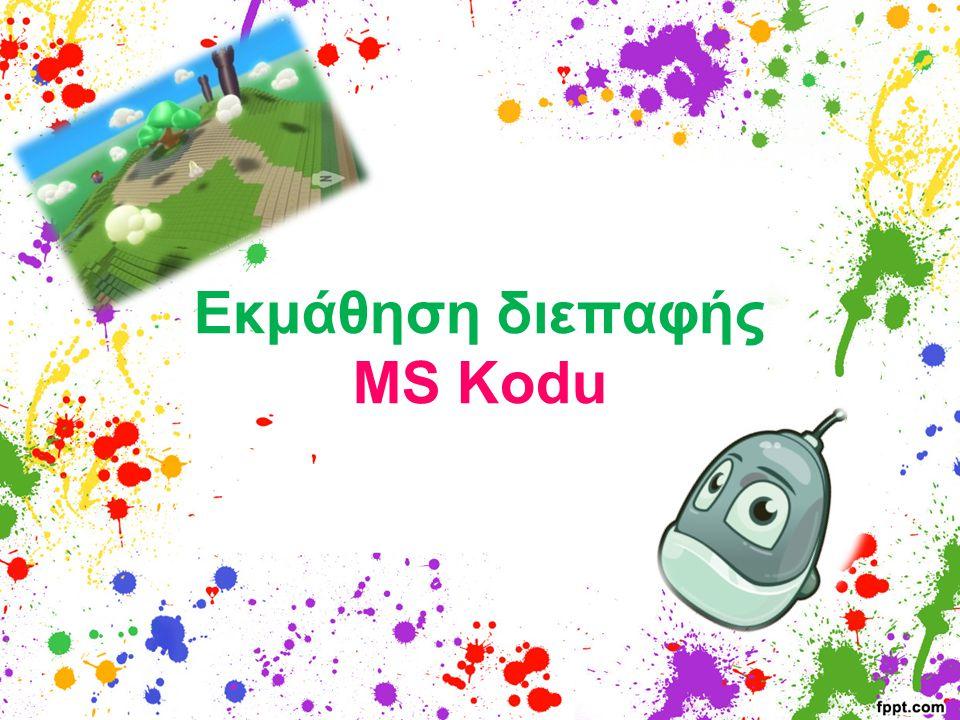 Εκμάθηση διεπαφής MS Kodu