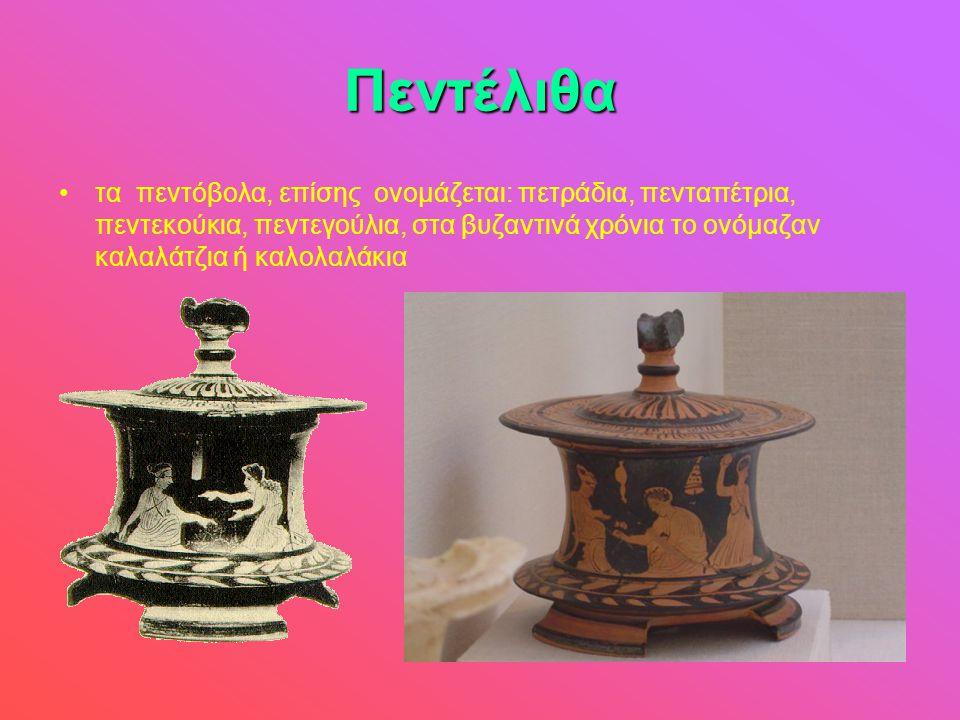 Πεντέλιθα •τα πεντόβολα, επίσης ονομάζεται: πετράδια, πενταπέτρια, πεντεκούκια, πεντεγούλια, στα βυζαντινά χρόνια το ονόμαζαν καλαλάτζια ή καλολαλάκια