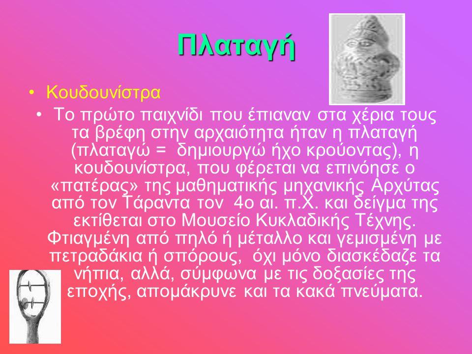 Πλαταγή •Κουδουνίστρα •Το πρώτο παιχνίδι που έπιαναν στα χέρια τους τα βρέφη στην αρχαιότητα ήταν η πλαταγή (πλαταγώ = δημιουργώ ήχο κρούοντας), η κου