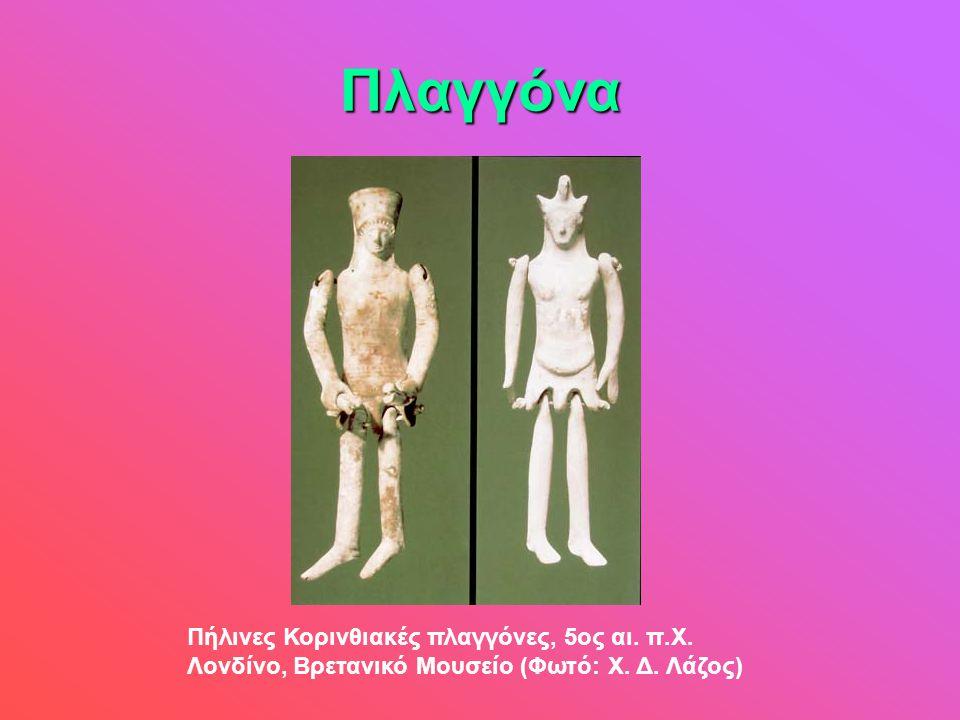Πλαγγόνα Πήλινες Κορινθιακές πλαγγόνες, 5ος αι. π.Χ. Λονδίνο, Βρετανικό Μουσείο (Φωτό: Χ. Δ. Λάζος)