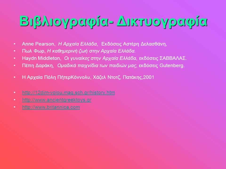 Βιβλιογραφία- Δικτυογραφία •Anne Pearson, Η Αρχαία Ελλάδα, Εκδόσεις Αστέρη Δελασθάνη, •Πωλ Φωρ, Η καθημερινή ζωή στην Αρχαία Ελλάδα. •Haydn Middleton,