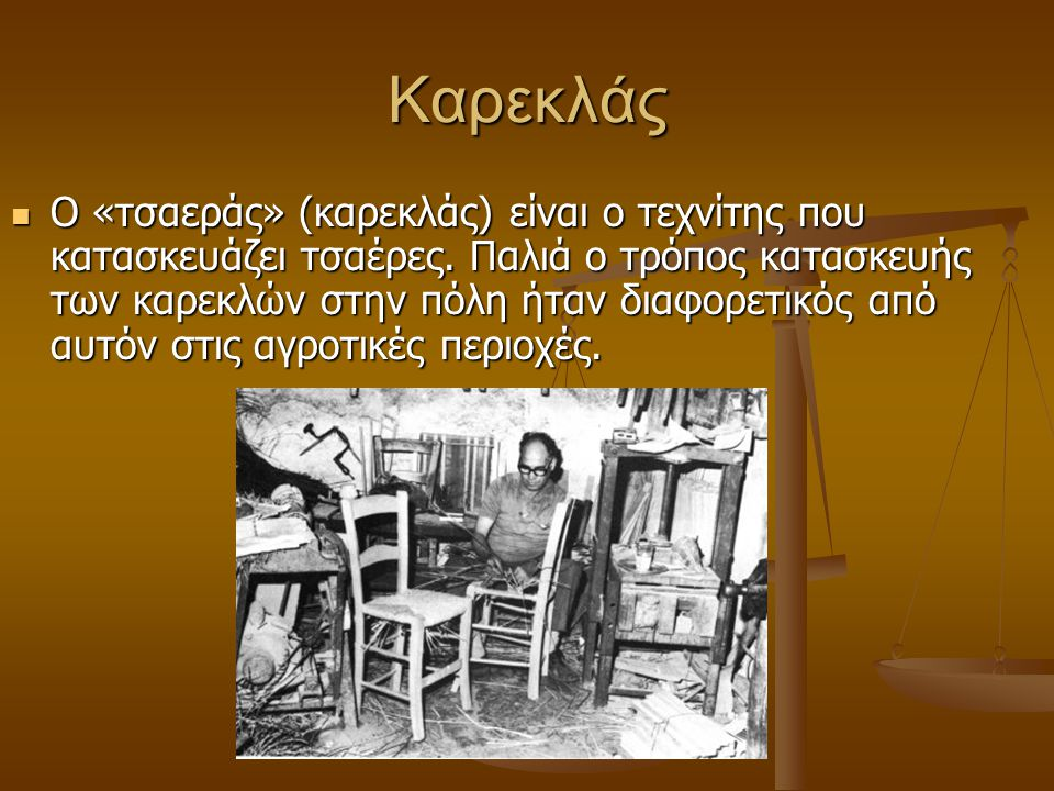 Τσαγκάρης  Η λέξη «τσαγκάρης» έχει βυζαντινή προέλευση από ένα είδος υποδήματος που λεγόταν «τσαγκίον», σε αντίθεση με το «σκαρπάρης» από το «σκαρπίον» ή «σκάρπη».