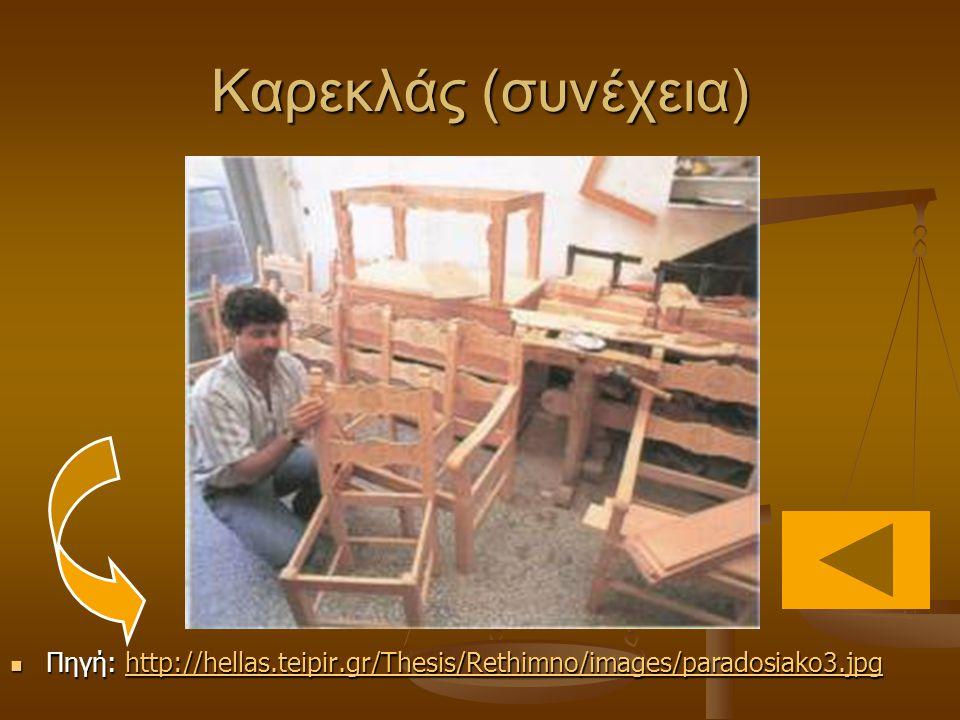 Καρεκλάς (συνέχεια)  Πηγή: http://hellas.teipir.gr/Thesis/Rethimno/images/paradosiako3.jpg http://hellas.teipir.gr/Thesis/Rethimno/images/paradosiako3.jpg