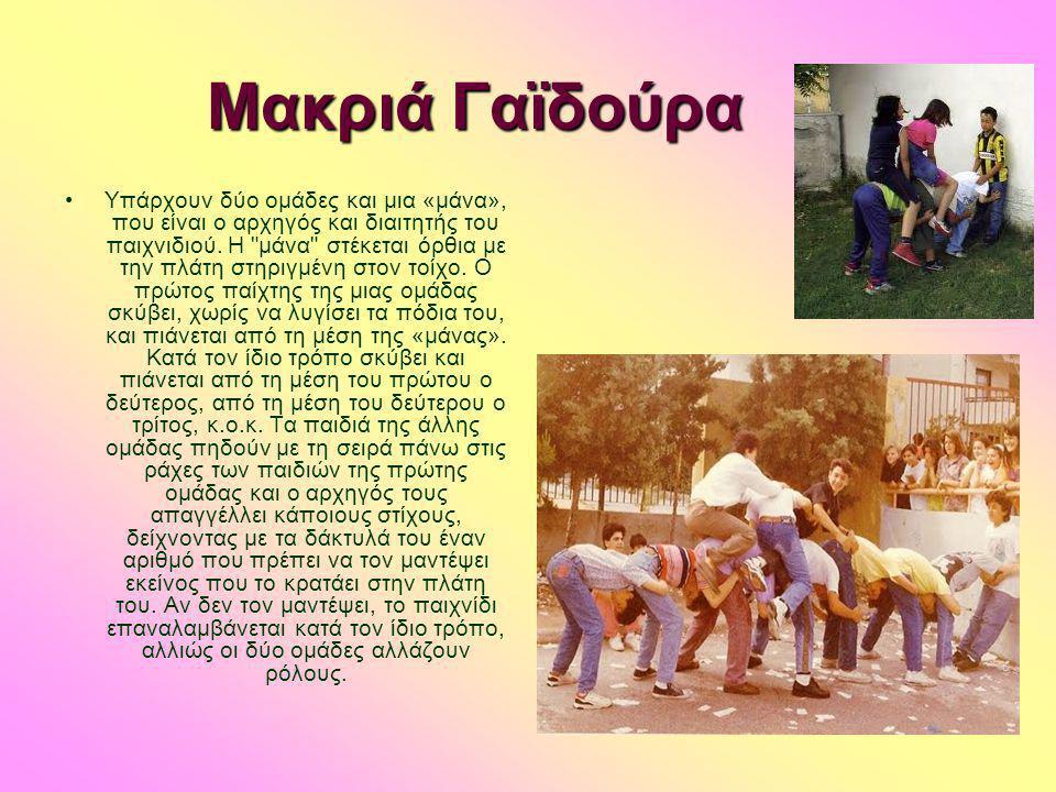 Μακριά Γαϊδούρα •Υπάρχουν δύο ομάδες και μια «μάνα», που είναι ο αρχηγός και διαιτητής του παιχνιδιού. Η