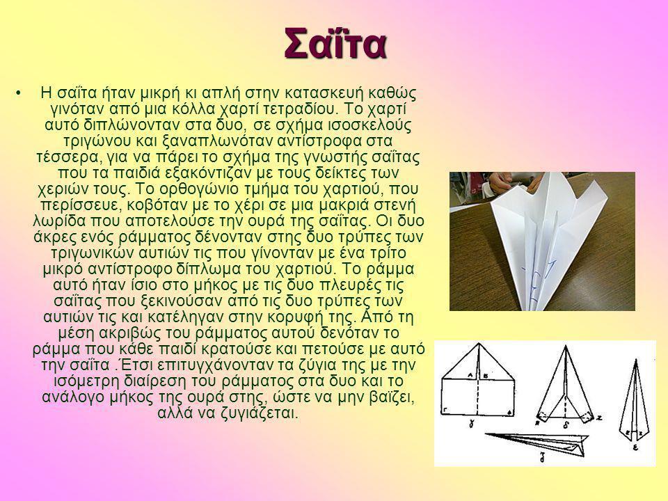 Σαΐτα •Η σαΐτα ήταν μικρή κι απλή στην κατασκευή καθώς γινόταν από μια κόλλα χαρτί τετραδίου. Το χαρτί αυτό διπλώνονταν στα δυο, σε σχήμα ισοσκελούς τ