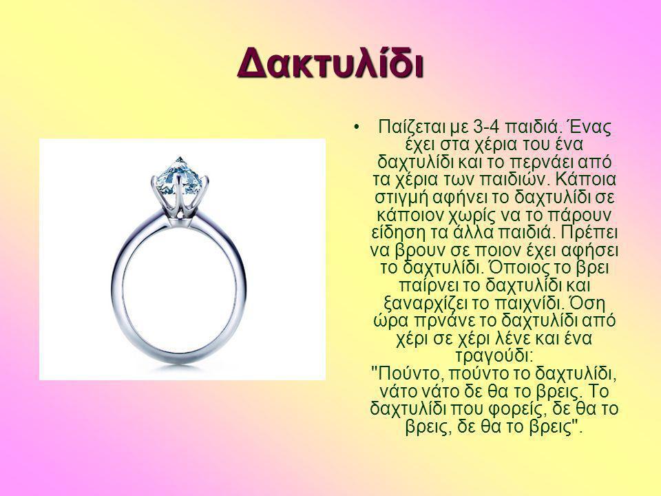 Δακτυλίδι •Παίζεται με 3-4 παιδιά. Ένας έχει στα χέρια του ένα δαχτυλίδι και το περνάει από τα χέρια των παιδιών. Κάποια στιγμή αφήνει το δαχτυλίδι σε
