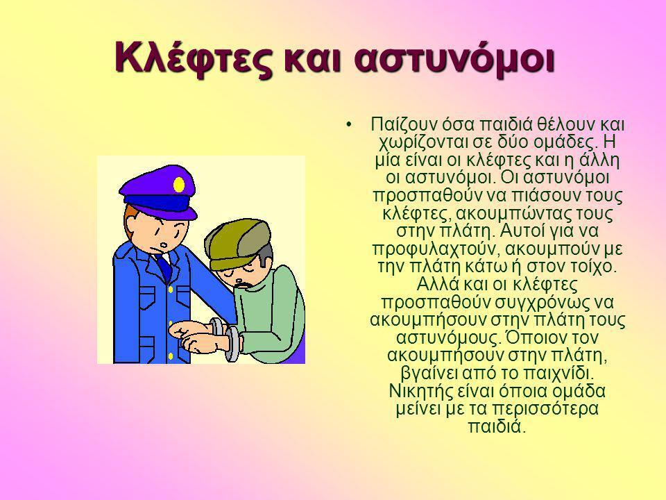 Κλέφτες και αστυνόμοι •Παίζουν όσα παιδιά θέλουν και χωρίζονται σε δύο ομάδες. Η μία είναι οι κλέφτες και η άλλη οι αστυνόμοι. Οι αστυνόμοι προσπαθούν
