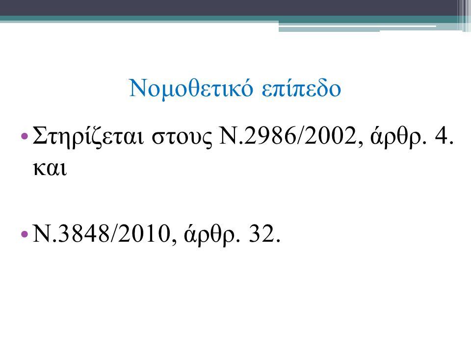 Νομοθετικό επίπεδο • Στηρίζεται στους Ν.2986/2002, άρθρ. 4. και • Ν.3848/2010, άρθρ. 32.