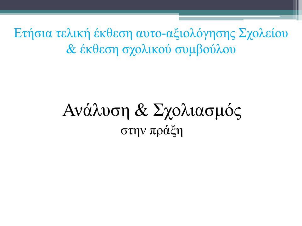 Ετήσια τελική έκθεση αυτο-αξιολόγησης Σχολείου & έκθεση σχολικού συμβούλου Ανάλυση & Σχολιασμός στην πράξη