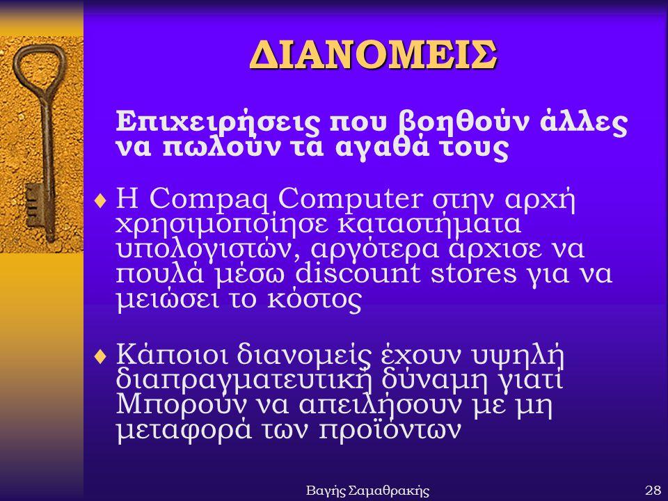Βαγής Σαμαθρακής28 ΔΙΑΝΟΜΕΙΣ Επιχειρήσεις που βοηθούν άλλες να πωλούν τα αγαθά τους  Η Compaq Computer στην αρχή χρησιμοποίησε καταστήματα υπολογιστώ