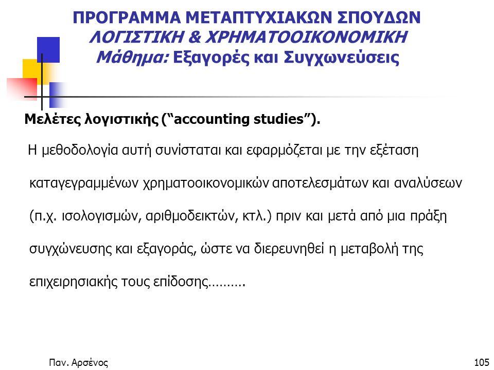 """Παν. Αρσένος105 ΠΡΟΓΡΑΜΜΑ ΜΕΤΑΠΤΥΧΙΑΚΩΝ ΣΠΟΥΔΩΝ ΛΟΓΙΣΤΙΚΗ & ΧΡΗΜΑΤΟΟΙΚΟΝΟΜΙΚΗ Μάθημα: Εξαγορές και Συγχωνεύσεις Μελέτες λογιστικής (""""accounting studie"""