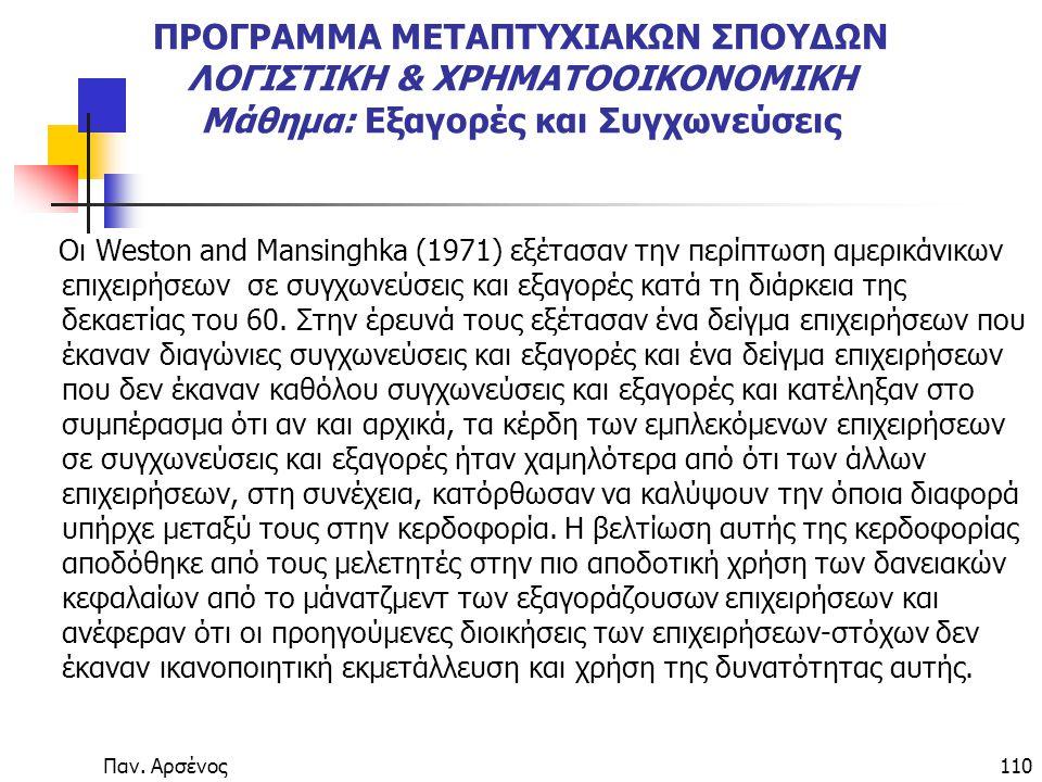 Παν. Αρσένος110 ΠΡΟΓΡΑΜΜΑ ΜΕΤΑΠΤΥΧΙΑΚΩΝ ΣΠΟΥΔΩΝ ΛΟΓΙΣΤΙΚΗ & ΧΡΗΜΑΤΟΟΙΚΟΝΟΜΙΚΗ Μάθημα: Εξαγορές και Συγχωνεύσεις Οι Weston and Mansinghka (1971) εξέτασ