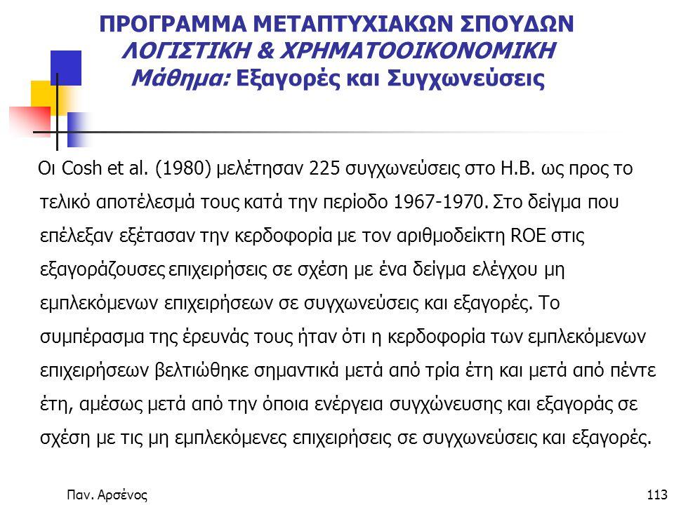 Παν. Αρσένος113 ΠΡΟΓΡΑΜΜΑ ΜΕΤΑΠΤΥΧΙΑΚΩΝ ΣΠΟΥΔΩΝ ΛΟΓΙΣΤΙΚΗ & ΧΡΗΜΑΤΟΟΙΚΟΝΟΜΙΚΗ Μάθημα: Εξαγορές και Συγχωνεύσεις Οι Cosh et al. (1980) µελέτησαν 225 συ