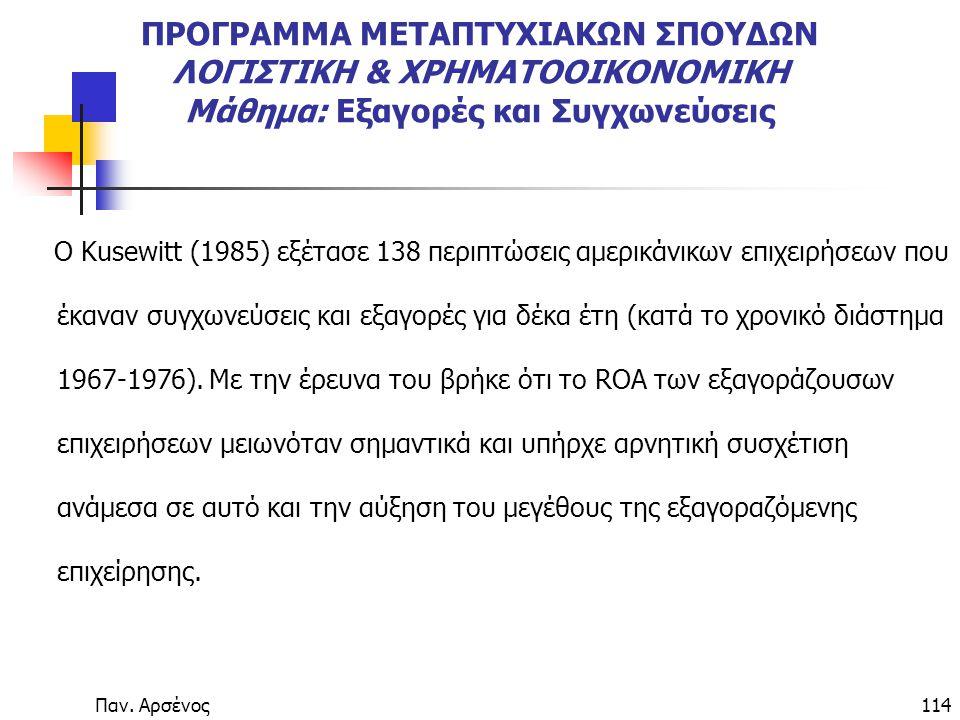Παν. Αρσένος114 ΠΡΟΓΡΑΜΜΑ ΜΕΤΑΠΤΥΧΙΑΚΩΝ ΣΠΟΥΔΩΝ ΛΟΓΙΣΤΙΚΗ & ΧΡΗΜΑΤΟΟΙΚΟΝΟΜΙΚΗ Μάθημα: Εξαγορές και Συγχωνεύσεις Ο Kusewitt (1985) εξέτασε 138 περιπτώσ