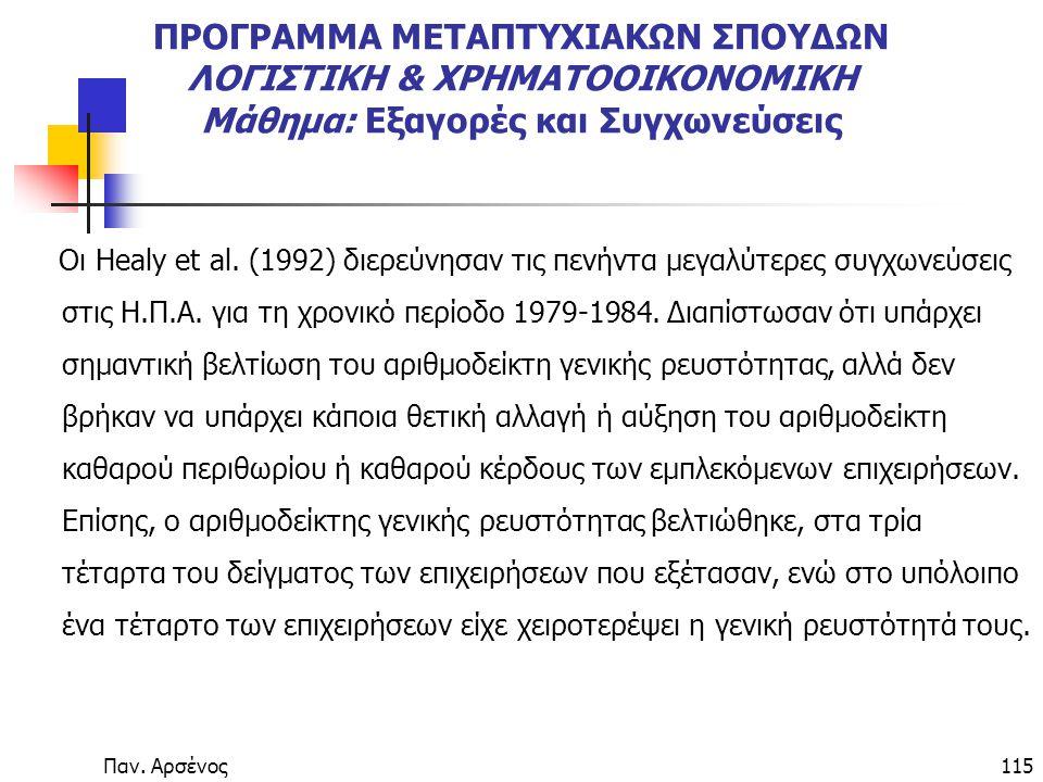 Παν. Αρσένος115 ΠΡΟΓΡΑΜΜΑ ΜΕΤΑΠΤΥΧΙΑΚΩΝ ΣΠΟΥΔΩΝ ΛΟΓΙΣΤΙΚΗ & ΧΡΗΜΑΤΟΟΙΚΟΝΟΜΙΚΗ Μάθημα: Εξαγορές και Συγχωνεύσεις Οι Healy et al. (1992) διερεύνησαν τις