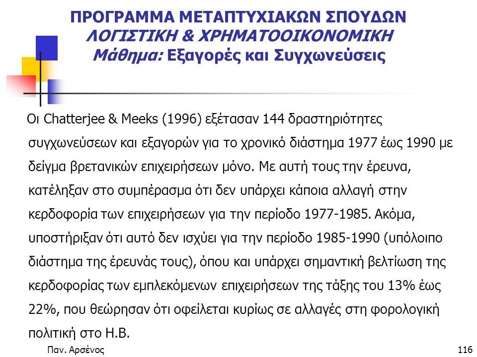 Παν. Αρσένος116 ΠΡΟΓΡΑΜΜΑ ΜΕΤΑΠΤΥΧΙΑΚΩΝ ΣΠΟΥΔΩΝ ΛΟΓΙΣΤΙΚΗ & ΧΡΗΜΑΤΟΟΙΚΟΝΟΜΙΚΗ Μάθημα: Εξαγορές και Συγχωνεύσεις Οι Chatterjee & Meeks (1996) εξέτασαν