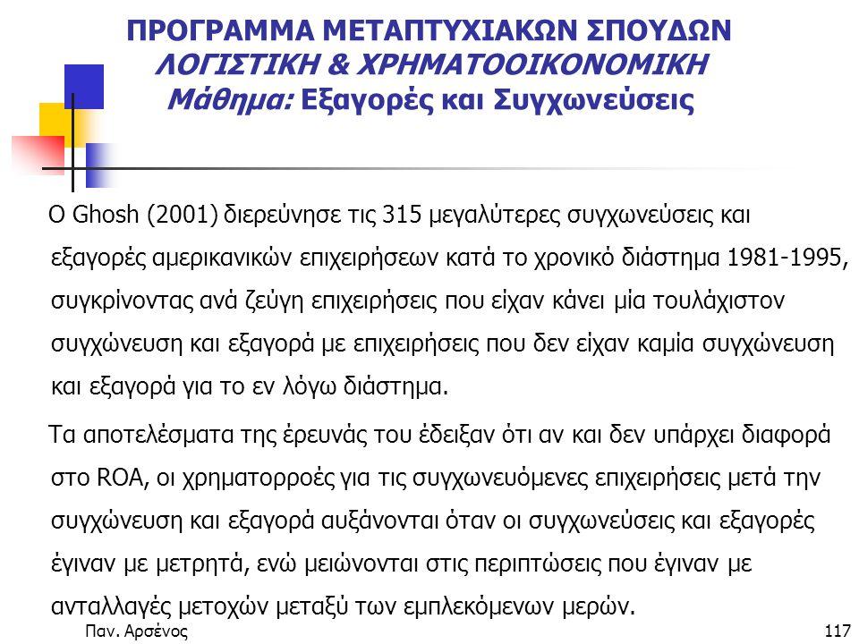 Παν. Αρσένος117 ΠΡΟΓΡΑΜΜΑ ΜΕΤΑΠΤΥΧΙΑΚΩΝ ΣΠΟΥΔΩΝ ΛΟΓΙΣΤΙΚΗ & ΧΡΗΜΑΤΟΟΙΚΟΝΟΜΙΚΗ Μάθημα: Εξαγορές και Συγχωνεύσεις Ο Ghosh (2001) διερεύνησε τις 315 µεγα