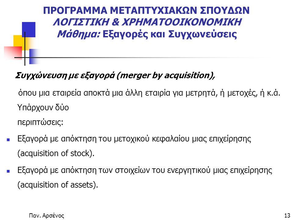 Παν. Αρσένος13 ΠΡΟΓΡΑΜΜΑ ΜΕΤΑΠΤΥΧΙΑΚΩΝ ΣΠΟΥΔΩΝ ΛΟΓΙΣΤΙΚΗ & ΧΡΗΜΑΤΟΟΙΚΟΝΟΜΙΚΗ Μάθημα: Εξαγορές και Συγχωνεύσεις Συγχώνευση µε εξαγορά (merger by acquis