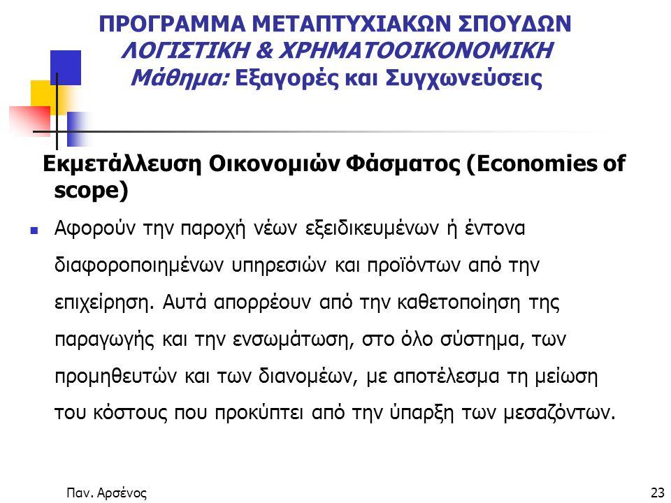 Παν. Αρσένος23 ΠΡΟΓΡΑΜΜΑ ΜΕΤΑΠΤΥΧΙΑΚΩΝ ΣΠΟΥΔΩΝ ΛΟΓΙΣΤΙΚΗ & ΧΡΗΜΑΤΟΟΙΚΟΝΟΜΙΚΗ Μάθημα: Εξαγορές και Συγχωνεύσεις Εκμετάλλευση Οικονομιών Φάσματος (Econo