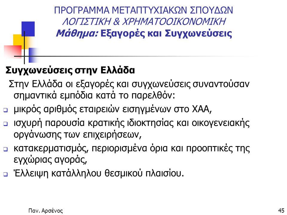 Παν. Αρσένος45 ΠΡΟΓΡΑΜΜΑ ΜΕΤΑΠΤΥΧΙΑΚΩΝ ΣΠΟΥΔΩΝ ΛΟΓΙΣΤΙΚΗ & ΧΡΗΜΑΤΟΟΙΚΟΝΟΜΙΚΗ Μάθημα: Εξαγορές και Συγχωνεύσεις Συγχωνεύσεις στην Ελλάδα Στην Ελλάδα οι
