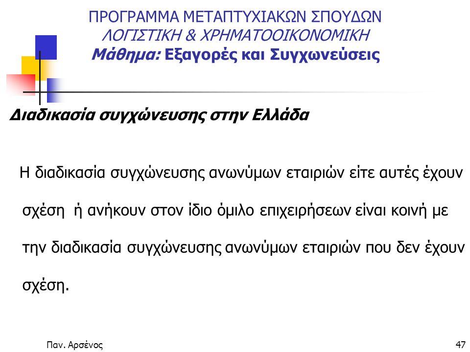 Παν. Αρσένος47 ΠΡΟΓΡΑΜΜΑ ΜΕΤΑΠΤΥΧΙΑΚΩΝ ΣΠΟΥΔΩΝ ΛΟΓΙΣΤΙΚΗ & ΧΡΗΜΑΤΟΟΙΚΟΝΟΜΙΚΗ Μάθημα: Εξαγορές και Συγχωνεύσεις Διαδικασία συγχώνευσης στην Ελλάδα Η δι