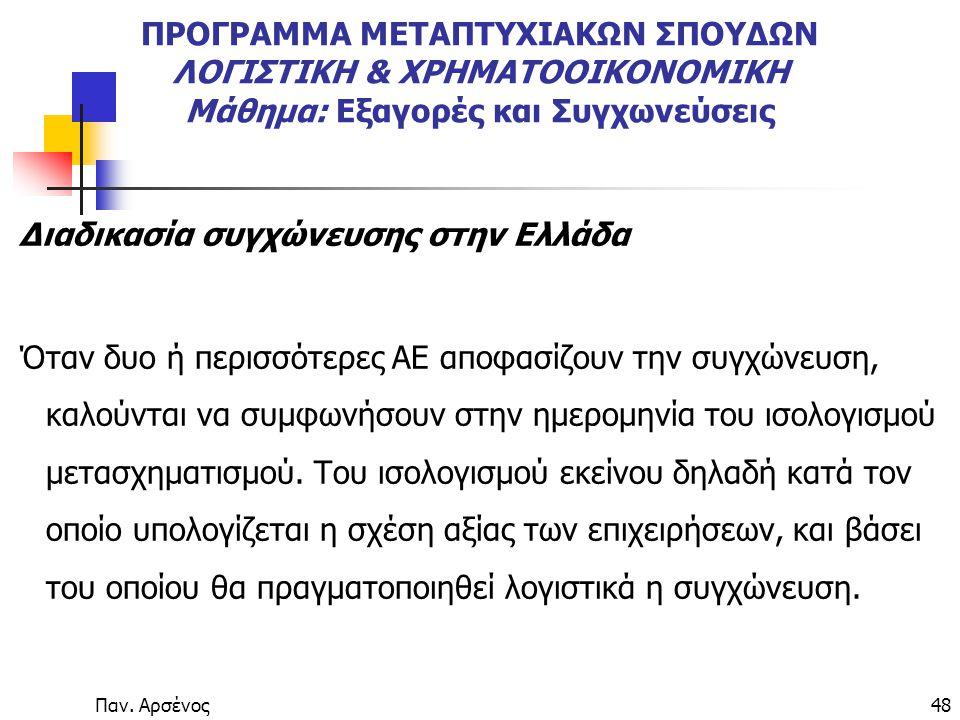Παν. Αρσένος48 ΠΡΟΓΡΑΜΜΑ ΜΕΤΑΠΤΥΧΙΑΚΩΝ ΣΠΟΥΔΩΝ ΛΟΓΙΣΤΙΚΗ & ΧΡΗΜΑΤΟΟΙΚΟΝΟΜΙΚΗ Μάθημα: Εξαγορές και Συγχωνεύσεις Διαδικασία συγχώνευσης στην Ελλάδα Όταν