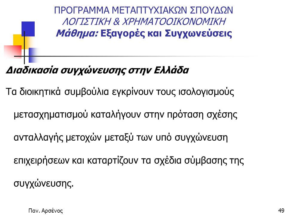 Παν. Αρσένος49 ΠΡΟΓΡΑΜΜΑ ΜΕΤΑΠΤΥΧΙΑΚΩΝ ΣΠΟΥΔΩΝ ΛΟΓΙΣΤΙΚΗ & ΧΡΗΜΑΤΟΟΙΚΟΝΟΜΙΚΗ Μάθημα: Εξαγορές και Συγχωνεύσεις Διαδικασία συγχώνευσης στην Ελλάδα Τα δ