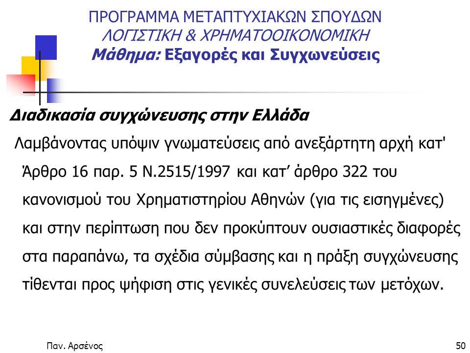 Παν. Αρσένος50 ΠΡΟΓΡΑΜΜΑ ΜΕΤΑΠΤΥΧΙΑΚΩΝ ΣΠΟΥΔΩΝ ΛΟΓΙΣΤΙΚΗ & ΧΡΗΜΑΤΟΟΙΚΟΝΟΜΙΚΗ Μάθημα: Εξαγορές και Συγχωνεύσεις Διαδικασία συγχώνευσης στην Ελλάδα Λαμβ