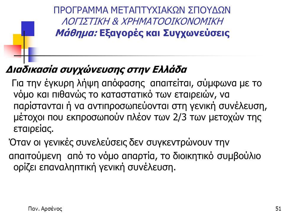Παν. Αρσένος51 ΠΡΟΓΡΑΜΜΑ ΜΕΤΑΠΤΥΧΙΑΚΩΝ ΣΠΟΥΔΩΝ ΛΟΓΙΣΤΙΚΗ & ΧΡΗΜΑΤΟΟΙΚΟΝΟΜΙΚΗ Μάθημα: Εξαγορές και Συγχωνεύσεις Διαδικασία συγχώνευσης στην Ελλάδα Για