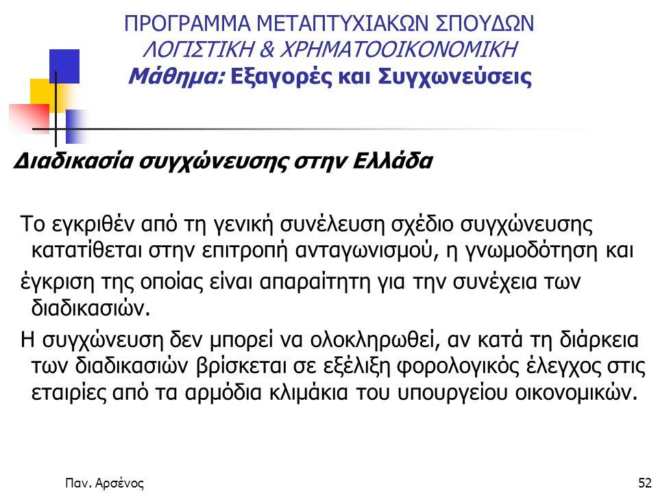 Παν. Αρσένος52 ΠΡΟΓΡΑΜΜΑ ΜΕΤΑΠΤΥΧΙΑΚΩΝ ΣΠΟΥΔΩΝ ΛΟΓΙΣΤΙΚΗ & ΧΡΗΜΑΤΟΟΙΚΟΝΟΜΙΚΗ Μάθημα: Εξαγορές και Συγχωνεύσεις Διαδικασία συγχώνευσης στην Ελλάδα Το ε