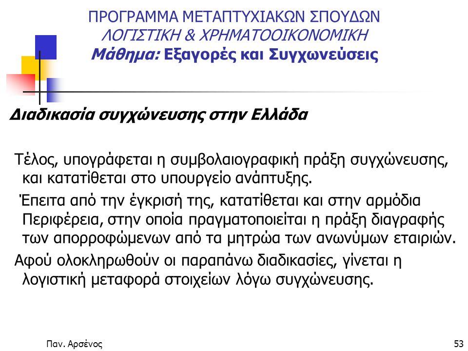 Παν. Αρσένος53 ΠΡΟΓΡΑΜΜΑ ΜΕΤΑΠΤΥΧΙΑΚΩΝ ΣΠΟΥΔΩΝ ΛΟΓΙΣΤΙΚΗ & ΧΡΗΜΑΤΟΟΙΚΟΝΟΜΙΚΗ Μάθημα: Εξαγορές και Συγχωνεύσεις Διαδικασία συγχώνευσης στην Ελλάδα Τέλο