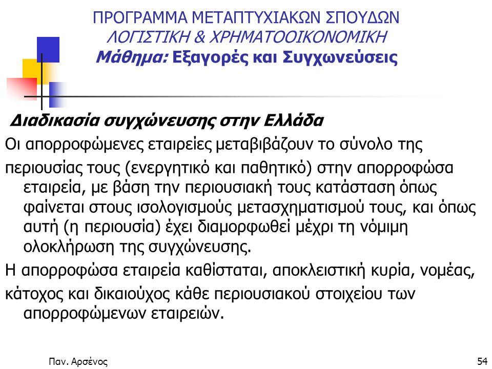 Παν. Αρσένος54 ΠΡΟΓΡΑΜΜΑ ΜΕΤΑΠΤΥΧΙΑΚΩΝ ΣΠΟΥΔΩΝ ΛΟΓΙΣΤΙΚΗ & ΧΡΗΜΑΤΟΟΙΚΟΝΟΜΙΚΗ Μάθημα: Εξαγορές και Συγχωνεύσεις Διαδικασία συγχώνευσης στην Ελλάδα Οι α