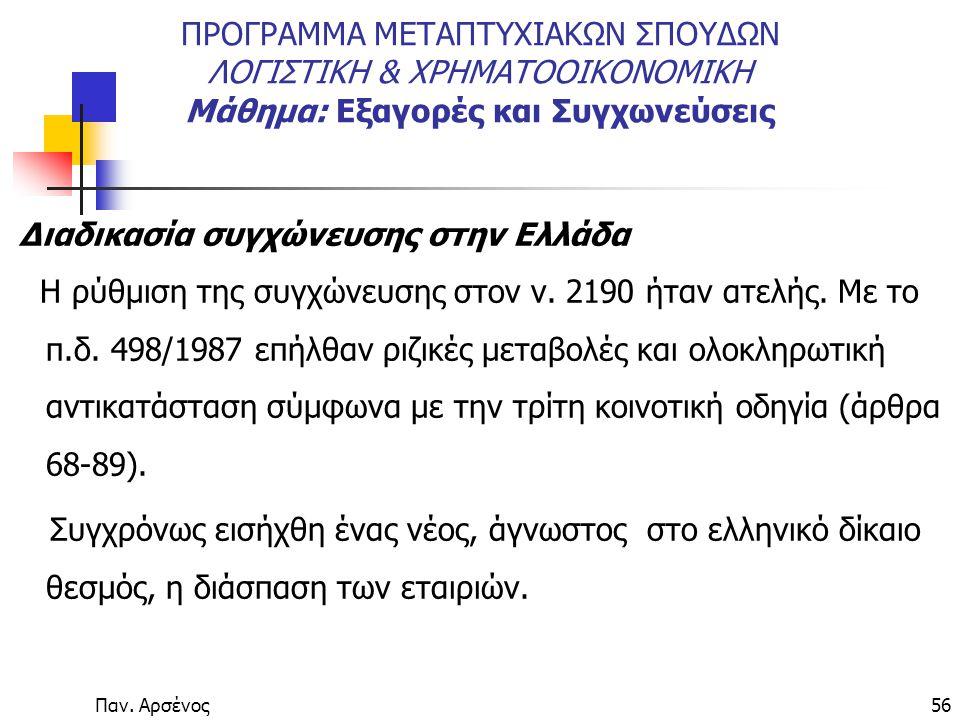 Παν. Αρσένος56 ΠΡΟΓΡΑΜΜΑ ΜΕΤΑΠΤΥΧΙΑΚΩΝ ΣΠΟΥΔΩΝ ΛΟΓΙΣΤΙΚΗ & ΧΡΗΜΑΤΟΟΙΚΟΝΟΜΙΚΗ Μάθημα: Εξαγορές και Συγχωνεύσεις Διαδικασία συγχώνευσης στην Ελλάδα Η ρύ