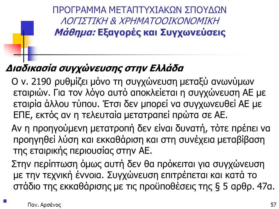 Παν. Αρσένος57 ΠΡΟΓΡΑΜΜΑ ΜΕΤΑΠΤΥΧΙΑΚΩΝ ΣΠΟΥΔΩΝ ΛΟΓΙΣΤΙΚΗ & ΧΡΗΜΑΤΟΟΙΚΟΝΟΜΙΚΗ Μάθημα: Εξαγορές και Συγχωνεύσεις Διαδικασία συγχώνευσης στην Ελλάδα Ο ν.