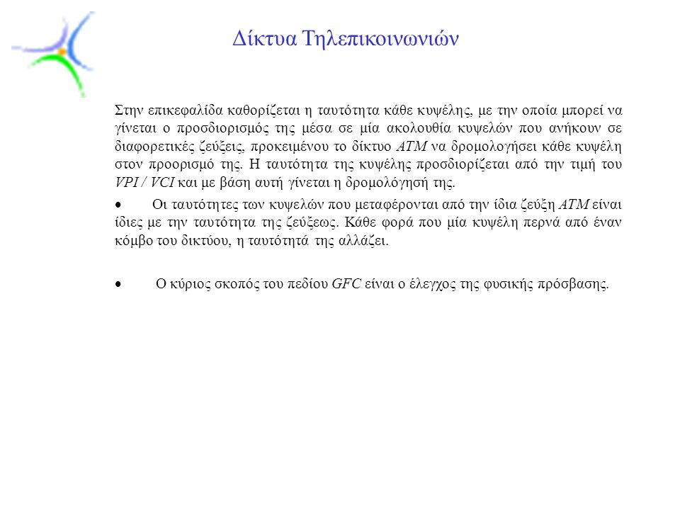 Slide 4 Δίκτυα Τηλεπικοινωνιών Στην επικεφαλίδα καθορίζεται η ταυτότητα κάθε κυψέλης, με την οποία μπορεί να γίνεται ο προσδιορισμός της μέσα σε μία α