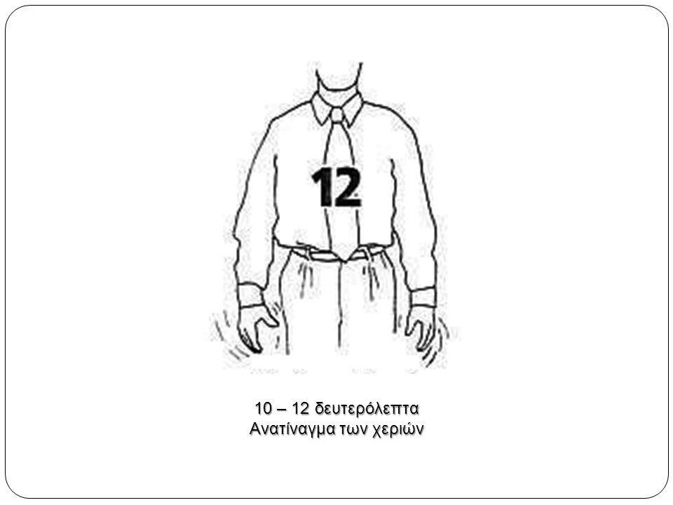 10 – 12 δευτερόλεπτα Ανατίναγμα των χεριών