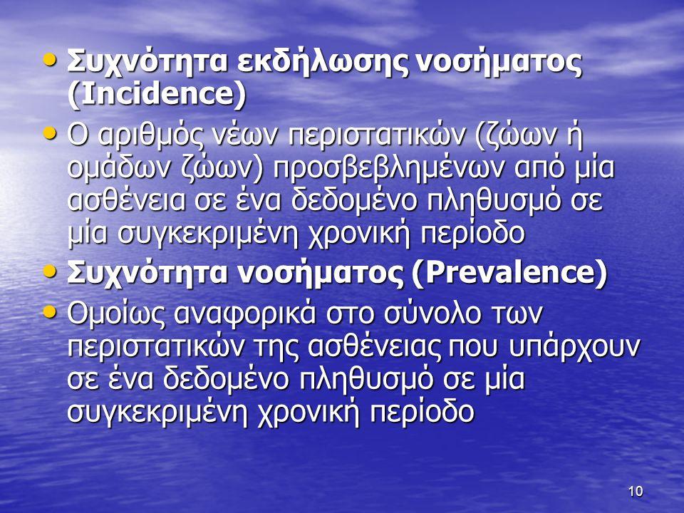 10 • Συχνότητα εκδήλωσης νοσήματος (Incidence) • Ο αριθμός νέων περιστατικών (ζώων ή ομάδων ζώων) προσβεβλημένων από μία ασθένεια σε ένα δεδομένο πληθ