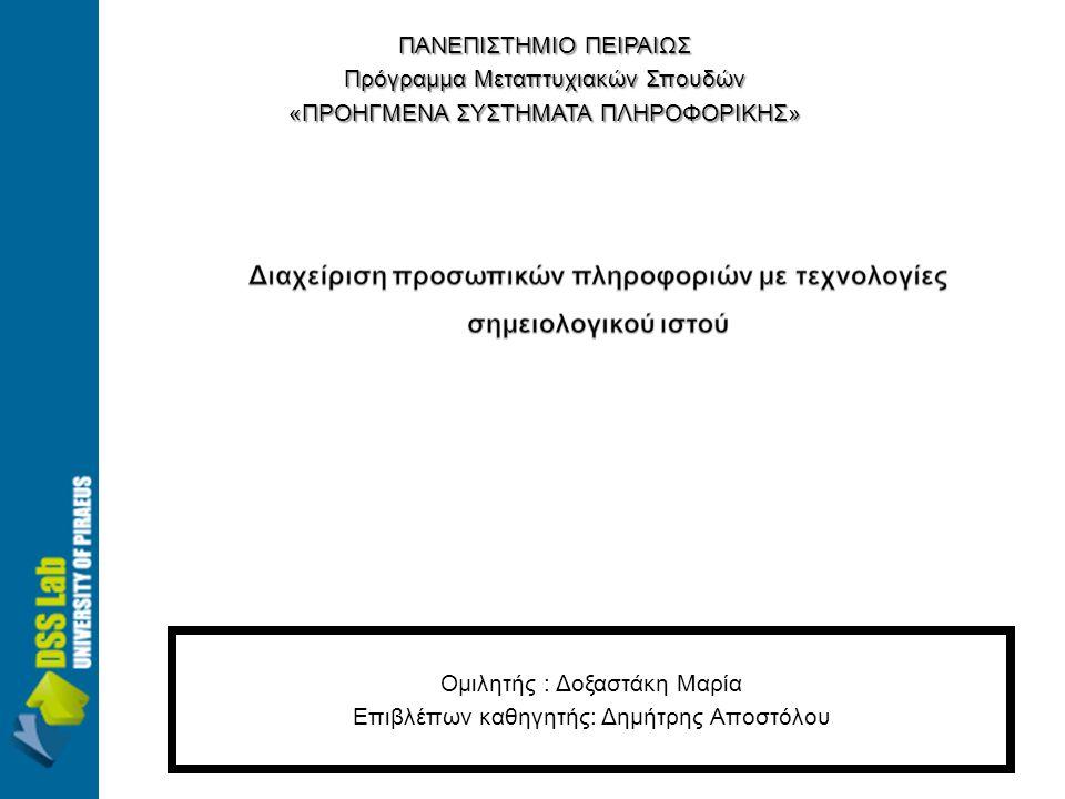 Ομιλητής : Δοξαστάκη Μαρία Επιβλέπων καθηγητής: Δημήτρης Αποστόλου ΠΑΝΕΠΙΣΤΗΜΙΟ ΠΕΙΡΑΙΩΣ Πρόγραμμα Μεταπτυχιακών Σπουδών «ΠΡΟΗΓΜΕΝΑ ΣΥΣΤΗΜΑΤΑ ΠΛΗΡΟΦΟΡΙΚΗΣ»