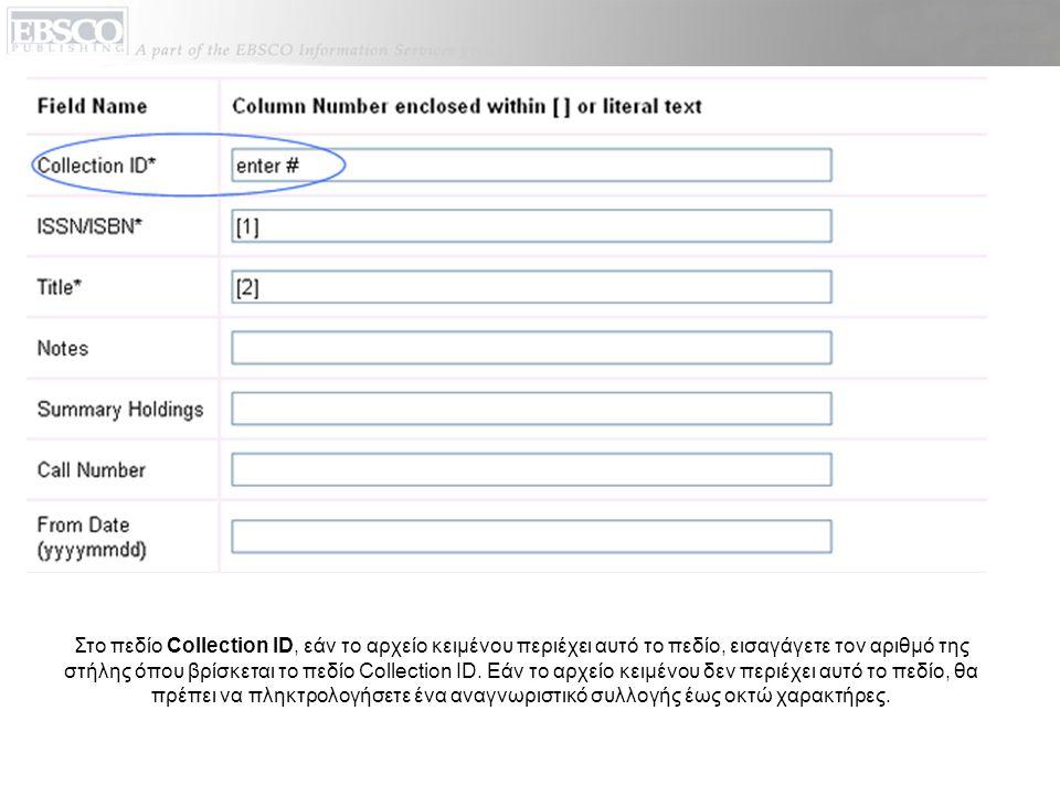 Στο πεδίο Collection ID, εάν το αρχείο κειμένου περιέχει αυτό το πεδίο, εισαγάγετε τον αριθμό της στήλης όπου βρίσκεται το πεδίο Collection ID.