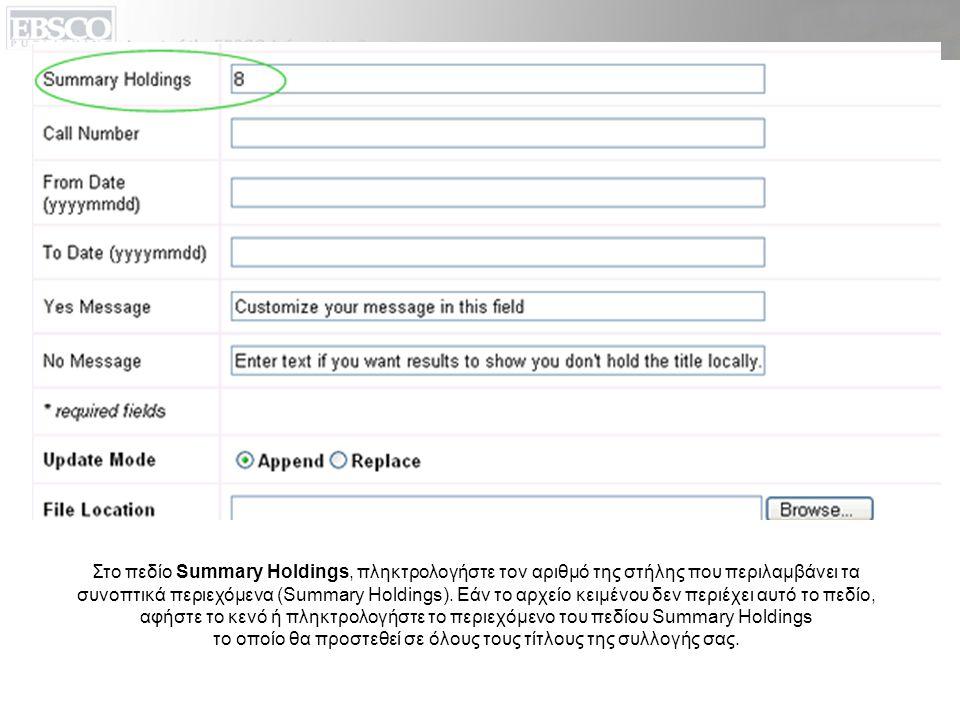 Στο πεδίο Summary Holdings, πληκτρολογήστε τον αριθμό της στήλης που περιλαμβάνει τα συνοπτικά περιεχόμενα (Summary Holdings).