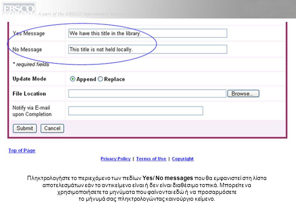 Πληκτρολογήστε το περιεχόμενο των πεδίων Yes/ No messages που θα εμφανιστεί στη λίστα αποτελεσμάτων εάν το αντικείμενο είναι ή δεν είναι διαθέσιμο τοπικά.