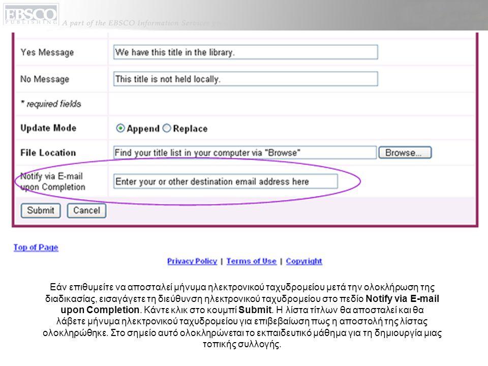 Εάν επιθυμείτε να αποσταλεί μήνυμα ηλεκτρονικού ταχυδρομείου μετά την ολοκλήρωση της διαδικασίας, εισαγάγετε τη διεύθυνση ηλεκτρονικού ταχυδρομείου στο πεδίο Notify via E-mail upon Completion.