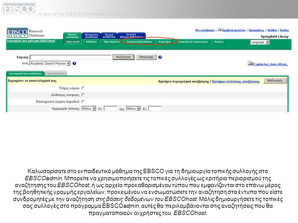 Καλωσορίσατε στο εκπαιδευτικό μάθημα της EBSCO για τη δημιουργία τοπικής συλλογής στο EBSCOadmin.