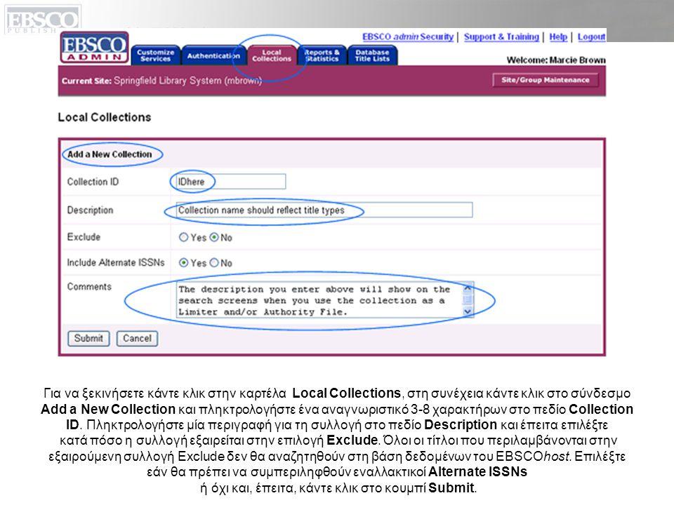 Για να ξεκινήσετε κάντε κλικ στην καρτέλα Local Collections, στη συνέχεια κάντε κλικ στο σύνδεσμο Add a New Collection και πληκτρολογήστε ένα αναγνωριστικό 3-8 χαρακτήρων στο πεδίο Collection ID.