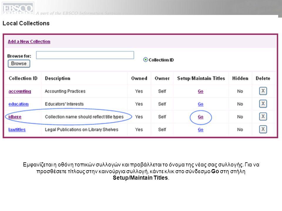 Κάντε κλικ στο σύνδεσμο Add New Titles, έπειτα περιηγηθείτε στους τίτλους κατά βάση δεδομένων ή επιλέξτε βάσει ονόματος φακέλου ή ISSN/ISBN.