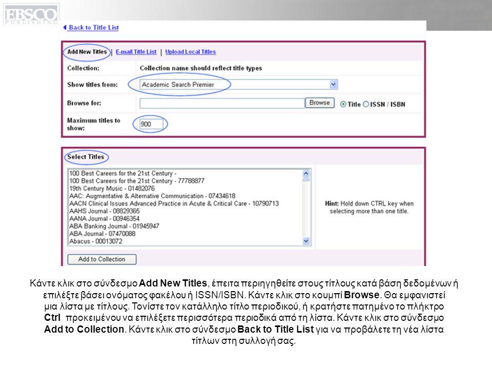 Στα πεδία κειμένου From Date και To Date, εισαγάγετε τους αριθμούς των στηλών που περιέχουν τις ημερομηνίες From και To.